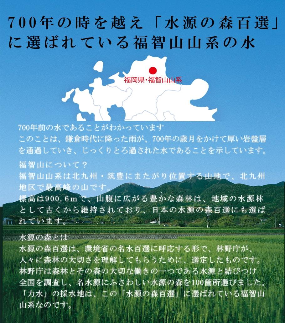 力水 - 700年の時を越え「水源の森百選」選ばれている福智山山系の水