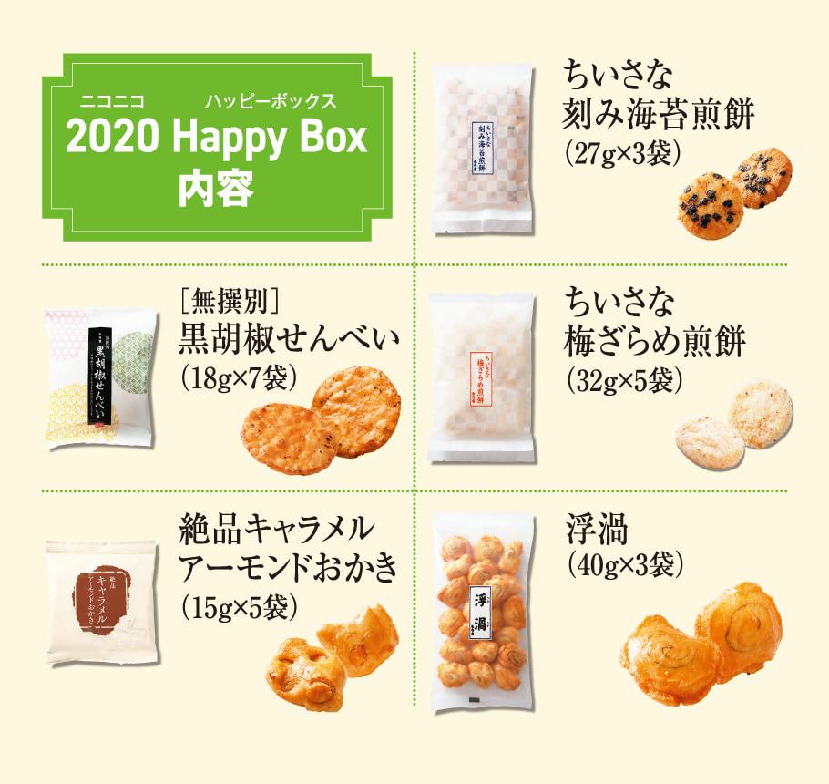 2020 Happy Box