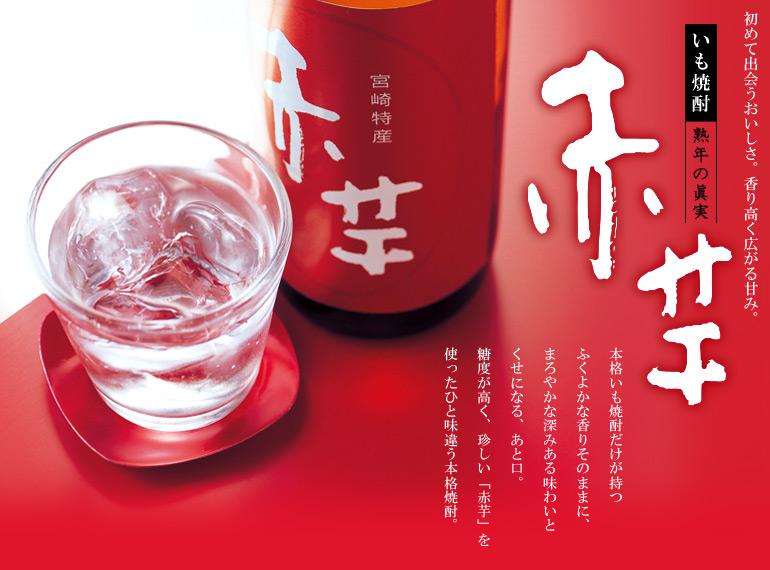 いも焼酎 熟年の眞実『赤芋』