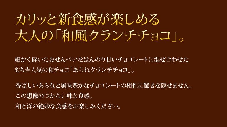 【冬季限定】あられクランチチョコ 化粧箱