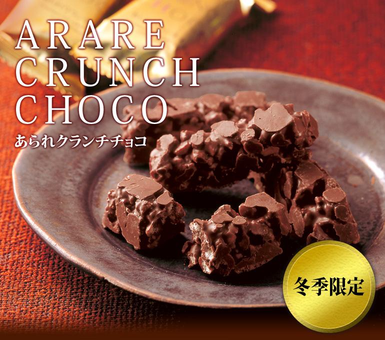 あられクランチチョコ 長箱 | チョコ系 |  もち吉 あられ・おせんべい・おかき・和菓子のお店