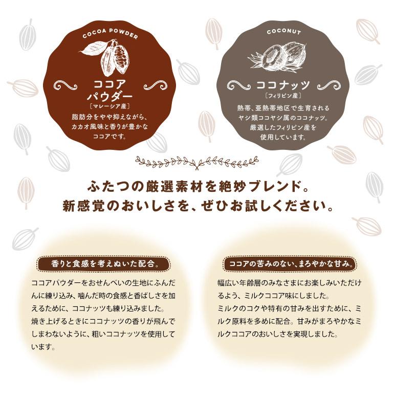 ココアココナッツ煎
