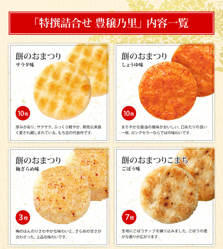 【送料無料】特撰詰合せ 豊穣乃里