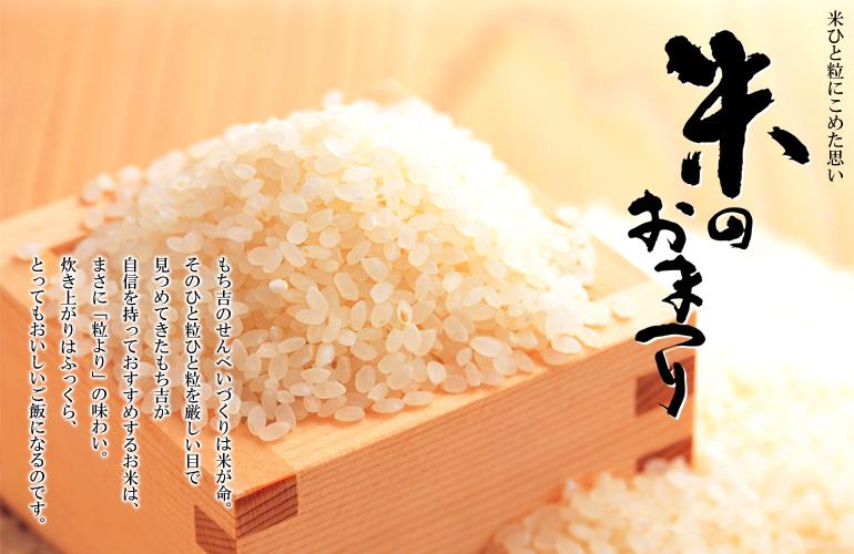 ひと粒にこめた思い『米のおまつり』。
