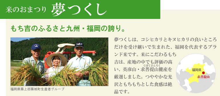 もち吉のふるさと九州・福岡の誇り「夢つくし」