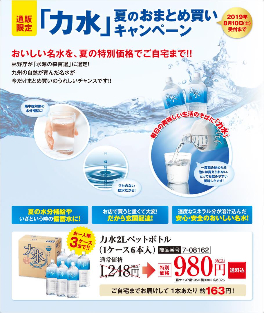 力水 - 初回限定特別価格