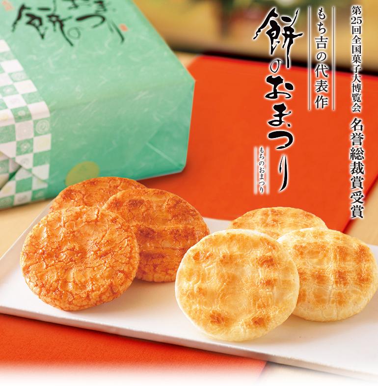 第25回全国菓子大博覧会 名誉総裁賞受賞 餅のおまつり