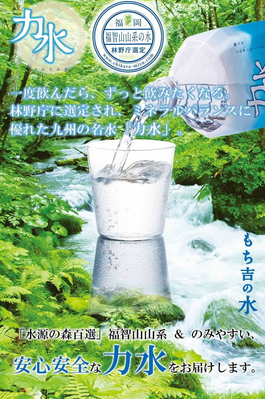 力水 - 一度飲んだら、ずっと飲みたくなる。