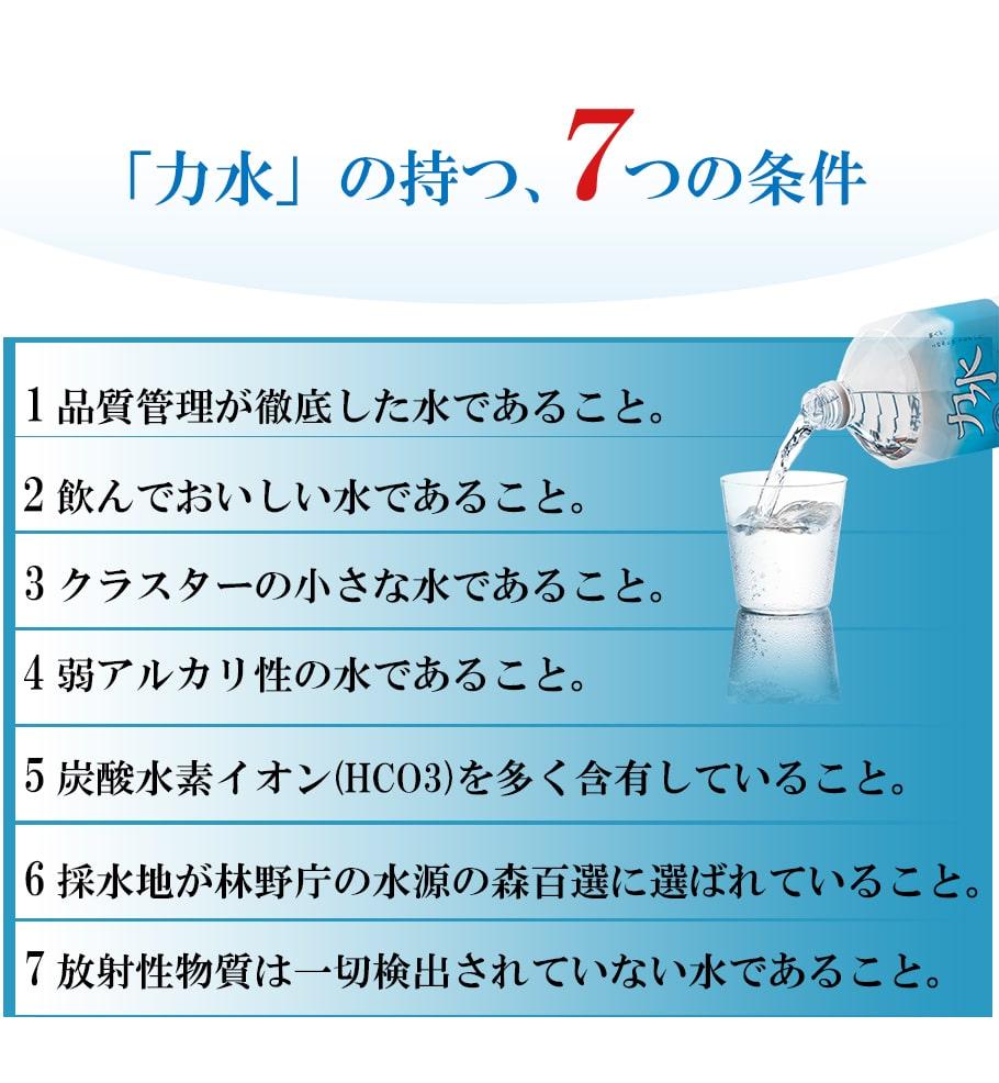 力水 - 7つの条件