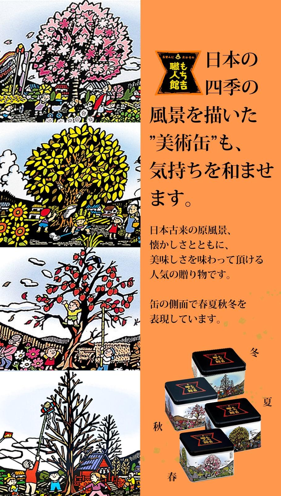 """日本の四季の風景を描いた""""美術缶""""も、気持ちを和ませます。"""