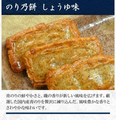 のり乃餅 しょうゆ味