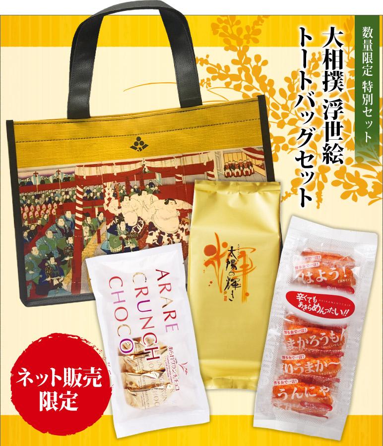 大相撲 浮世絵トートバッグセット