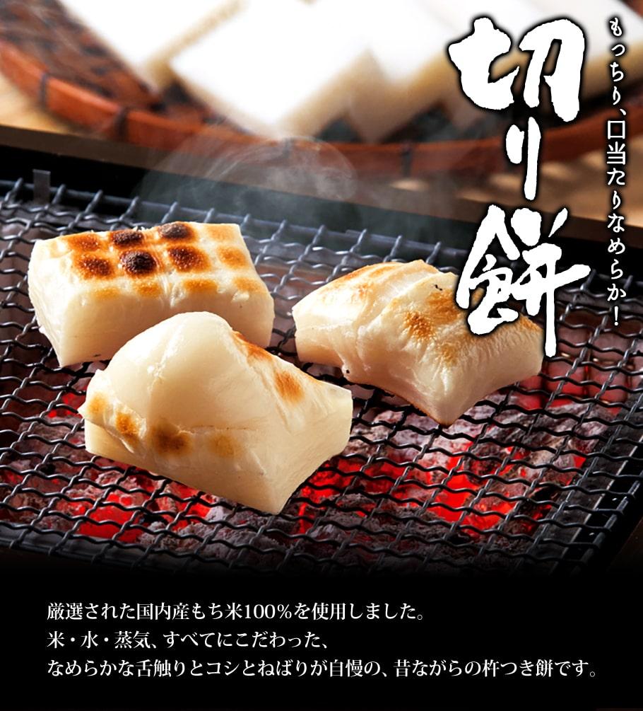 THE餅 切り餅