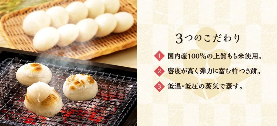 THE餅 丸餅