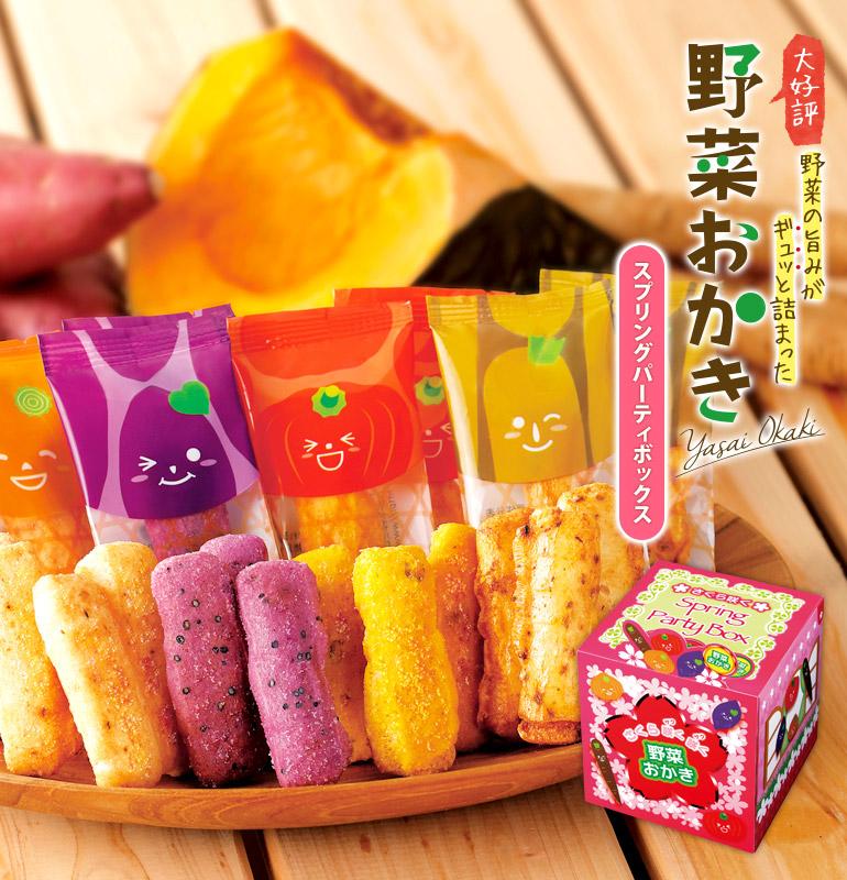 野菜おかき 化粧箱 スプリングパーティボックス