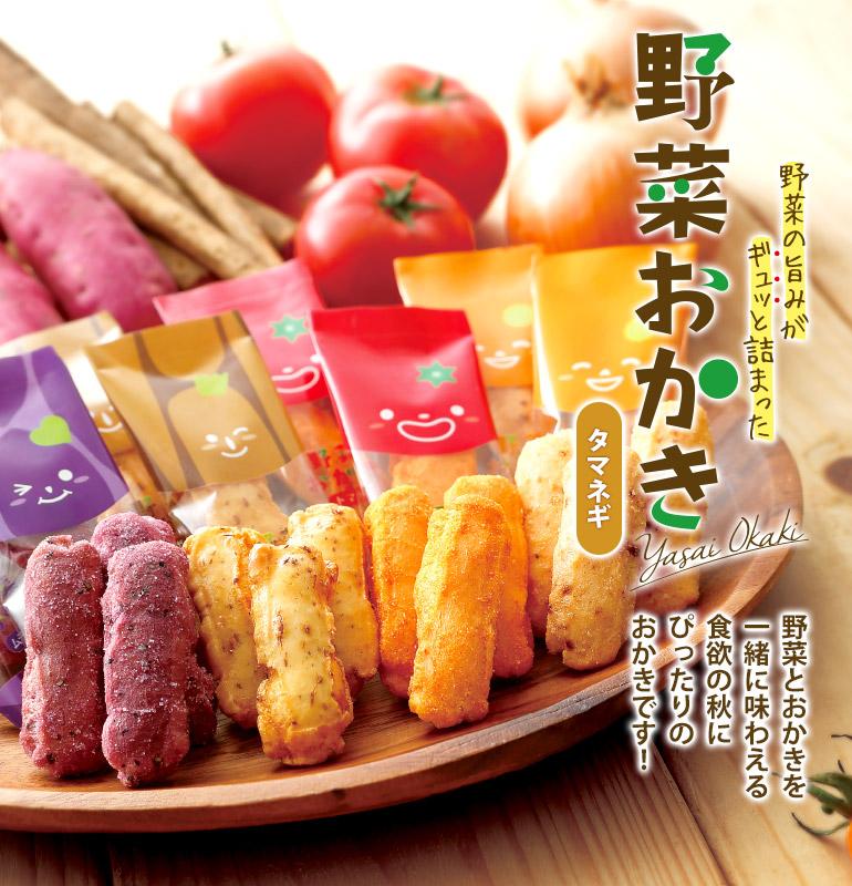 野菜おかき 化粧箱 玉ねぎ