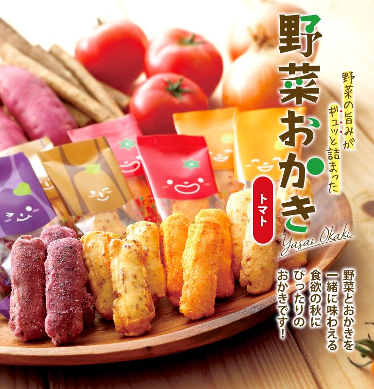 野菜おかき 化粧箱 トマト