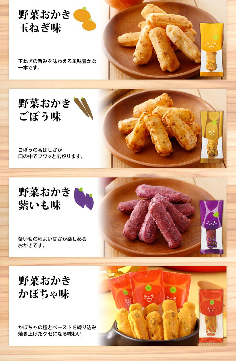 野菜おかき ハロウィンパーティボックス