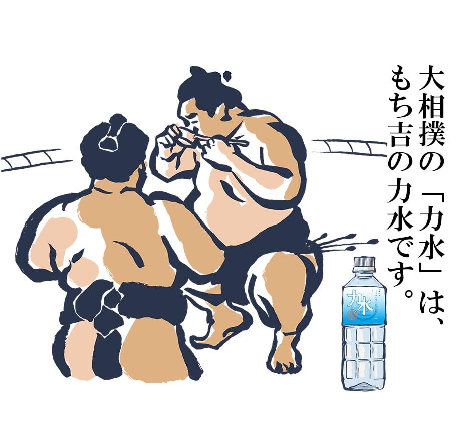 力水 - 大相撲の「力水」は、もち吉の力水です。