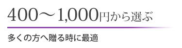 400~1,000円から選ぶ