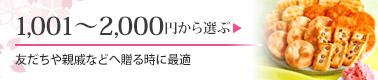 1001~2000円から選ぶ