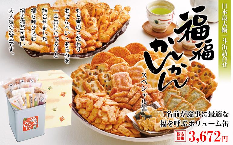 日本最大級一斗缶詰合せ「福福かんかん スペシャル缶」を見る