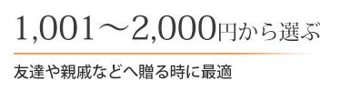 1,001~2,000円から選ぶ