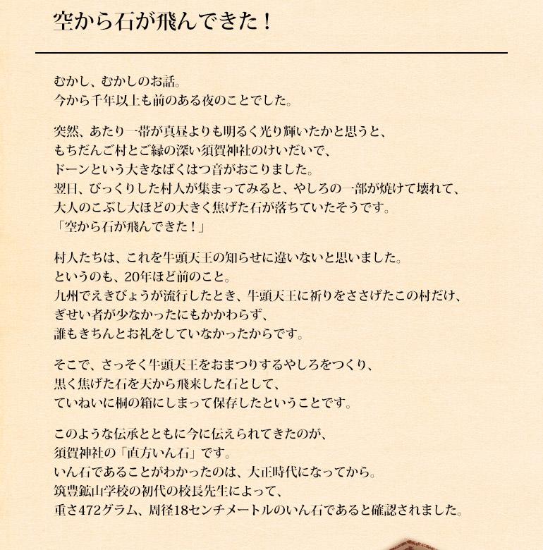 もちだんご村 今昔物語 須賀神社編