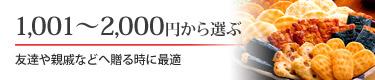 予算から選ぶ 1,001~2,000円から選ぶ