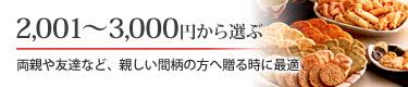 予算から選ぶ 2,001~3,000円から選ぶ