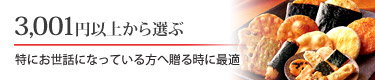 予算から選ぶ 3,001円以上から選ぶ