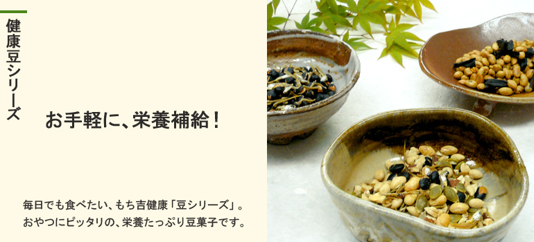 健康豆シリーズ