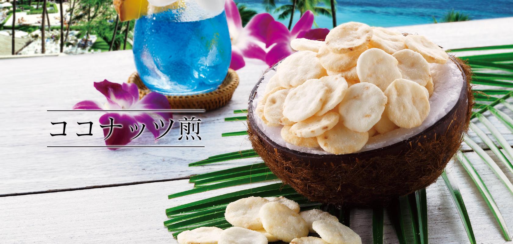 ココナッツ煎