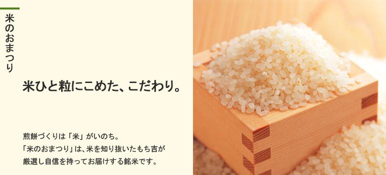 米のおまつり