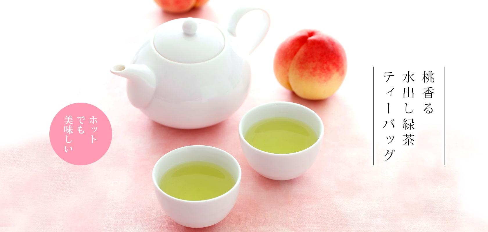 桃香る水出し緑茶ティーバッグ