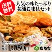 (※期日指定3月17日まで)【送料無料】お味見セットもちの縁