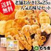 (※期日指定3月20日まで)【送料無料】お味見セット 美味感謝