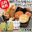 【送料無料】特撰詰合せ 琥珀(こはく)