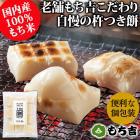 【THE餅】切り餅